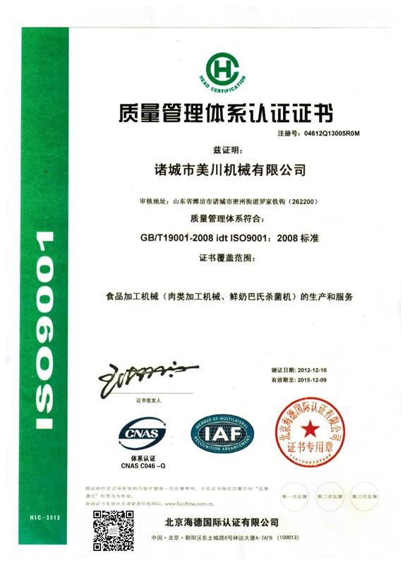 IOS9001国际质量体系认证