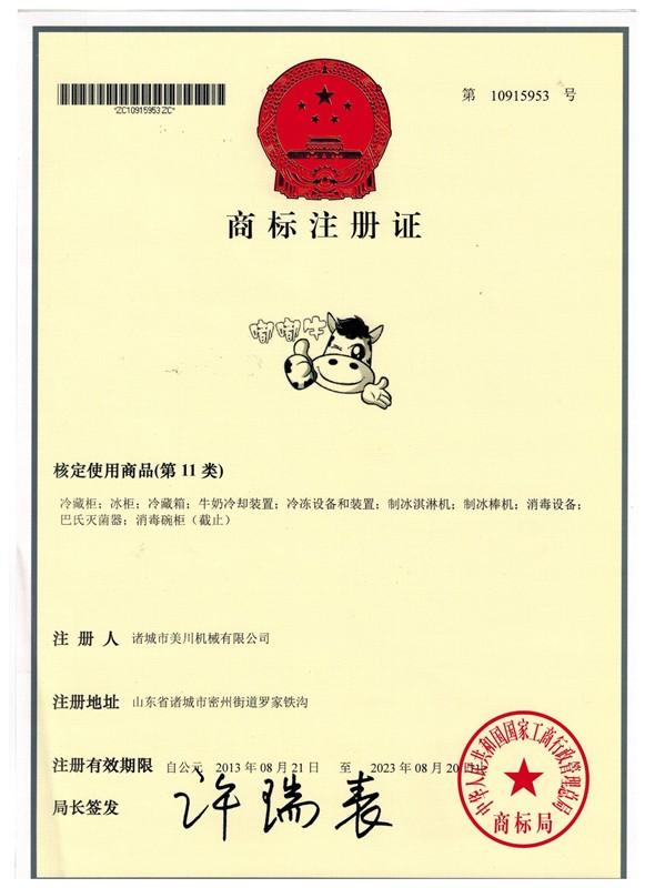 乳品机械商标